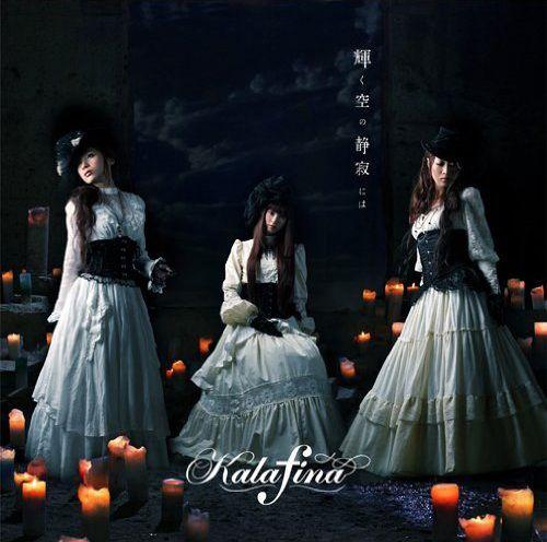 Kalafinaは9月15日にニューシングル「輝く空の静寂には」(写真)をリリース。 ▼31Aug2015ナタリー|国際交流アニソンライブに中島愛、NIRGILISら出演 http://natalie.mu/music/news/36975 #Kalafina