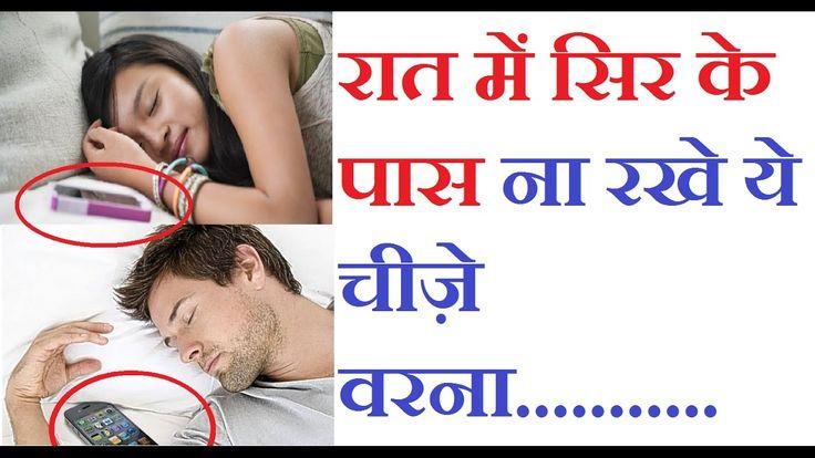 रात में सिर के पास  ना रखे ये चीज़े वरना Astrology in Hindi