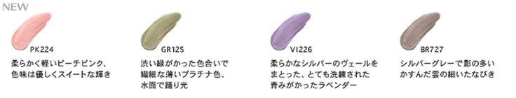 four new shades of Shimmering Eye Colour for Shiseido's spring 2015 collection -- VI226 possibly a Ghostly cream?
