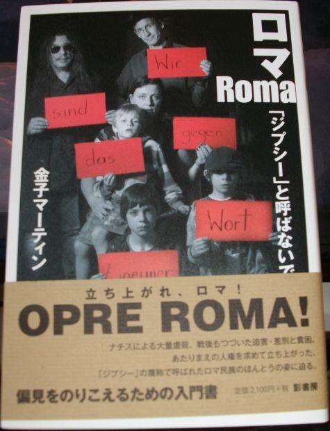 Romani Books