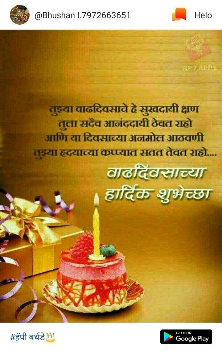 If You Are Looking For Happy Birthday Wishes Dada Marathi You Ve Come To The Right Birthday Thanks Message Happy Birthday Messages Happy Birthday Wishes Quotes