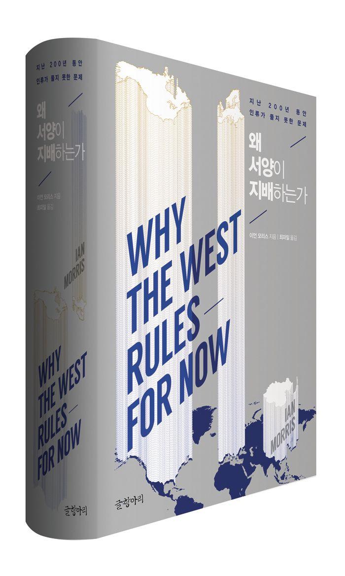 왜 서양이 지배하는가 WHY THE WEST RULES - FOR NOW
