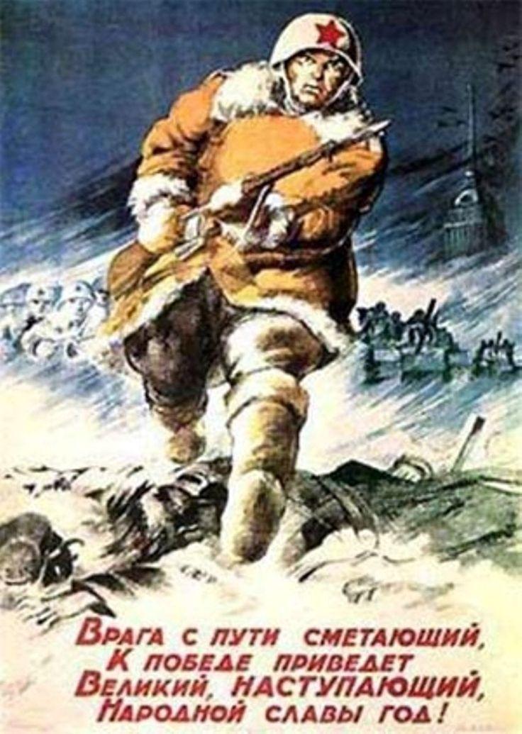 """Vraga s puti smetajuschiy"", 1944. By Mikhail Gordon (1918-2003)."