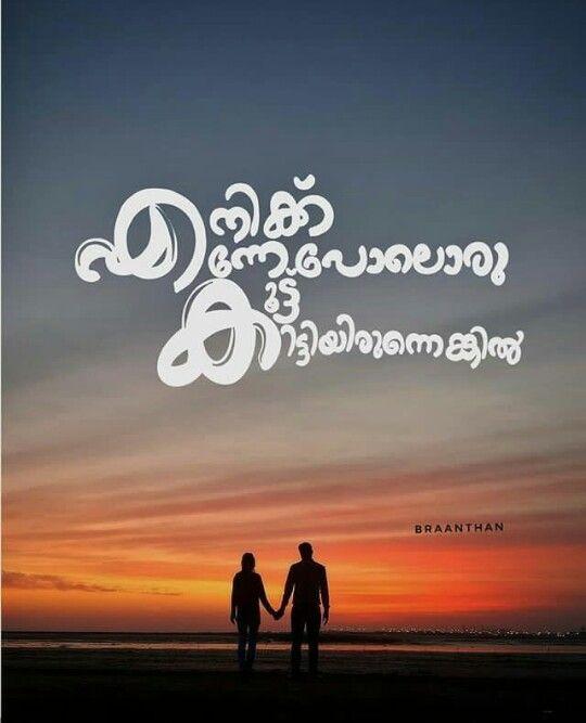 Disability Malayalam Quotes 2