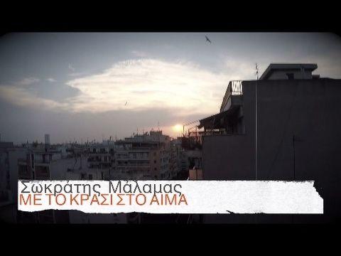 Σωκράτης Μάλαμας - Με το κρασί στο αίμα - Official Video Clip