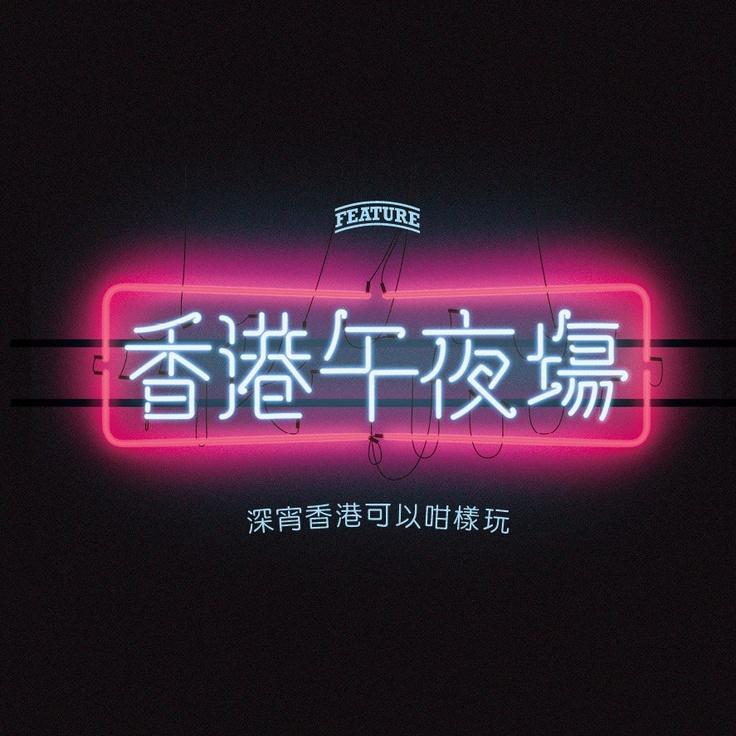 香港午夜場
