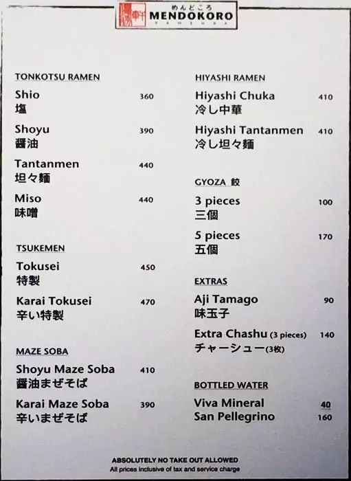 Scanned menu for Mendokoro Ramenba