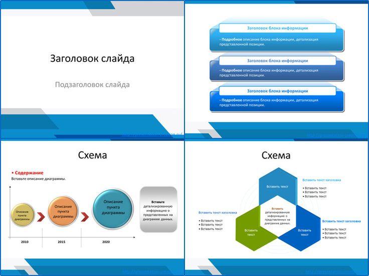 Бесплатный шаблон для деловых и бизнес-презентаций. Основные фоновые цвета – белый и синий. В небольшом количество присутствует серый цвет.С использованием предлагаемого шаблона можно
