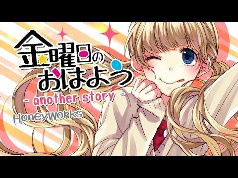 ┗|∵|┓金曜日のおはよう-another story-/HoneyWorks feat.初音ミク - YouTube