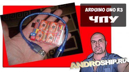 Arduino UNO R3 для ЧПУ/Arduino UNO R3 for CNC.
