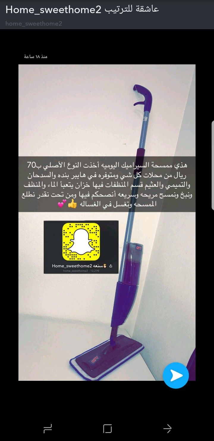 Pin By Nonosaad4 On تنظيف Home Appliances Swiffer Vacuum Cleaner