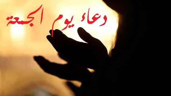 دعاء يوم الجمعة لدينا نحن المسلمين يعد من الاعياد التى نهنئ بعضنا البعض بها فهو يوم جميل تتجمع العائلة ويذهب الناس لصلاة الجمعة Okay Gesture Blog Posts Words