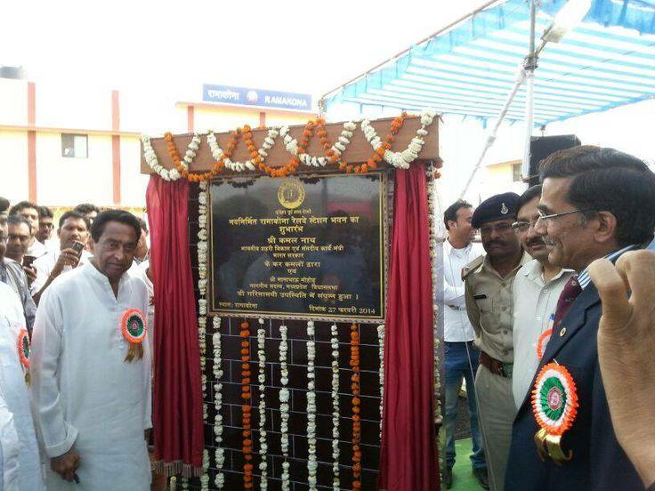 Shri Kamal Nath at the inauguration of Ramakona Station  #KamalNath #Railways #Ramakona #Chhindwara #Development #INC #IndianNationalCongress #IndianRailways