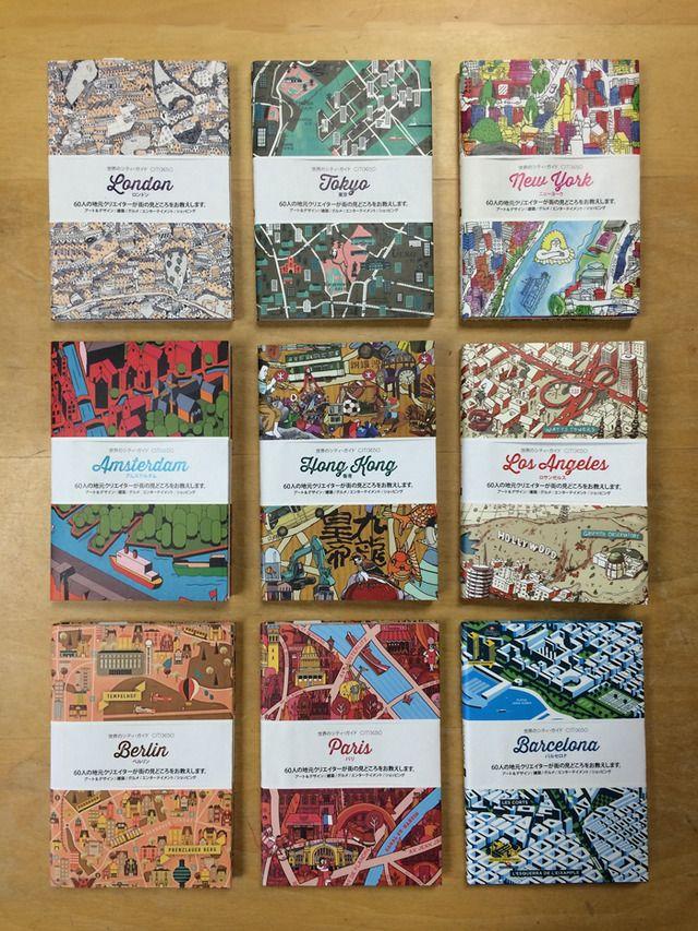 ガイドブックシリーズ『世界のシティ・ガイド CITI×60』から最新刊3冊を発売