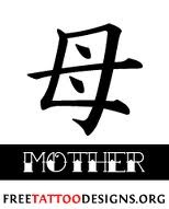 Mother in Japanese