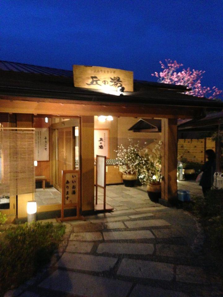 よみうりランド 丘の湯 : 稲城市, 東京都