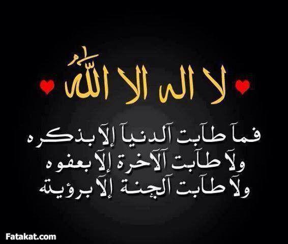 فضل لا إله إلا الله e31556bb29bf6527949d