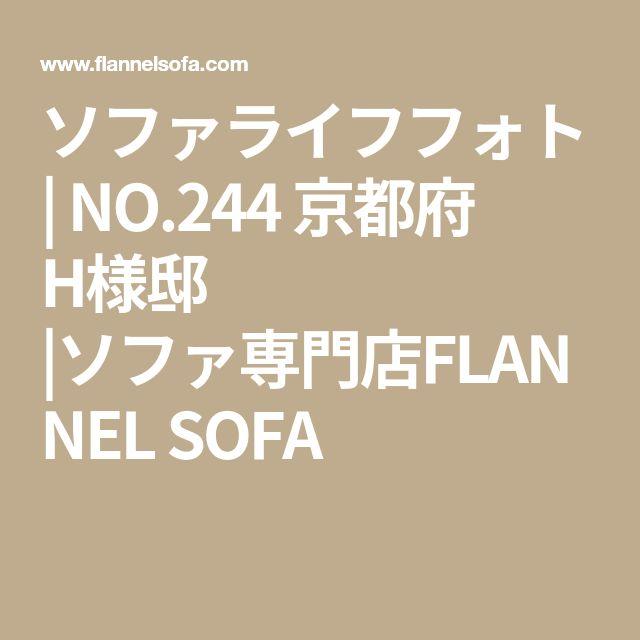 ソファライフフォト | NO.244 京都府 H様邸 |ソファ専門店FLANNEL SOFA