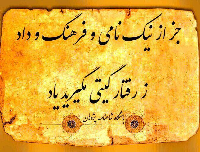 شاهنامه فردوسی شعر باشگاه شاهنامه پژوهان Islamic Calligraphy Painting Calligraphy Painting Persian Poem Calligraphy