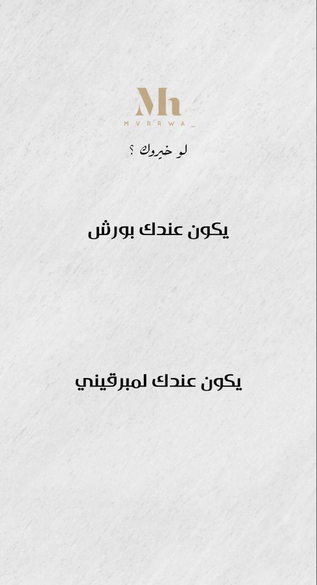 اسئلة ستوري Photo Quotes Bff Quotes Funny Arabic Quotes