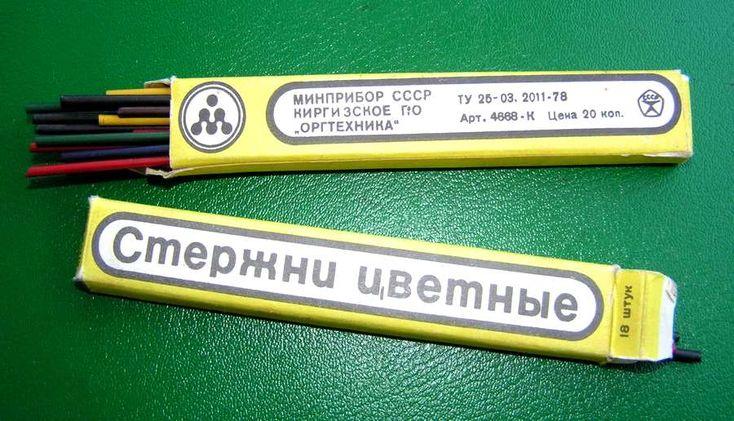 Цветные стержни для цанговых карандашей. Детство СССР - http://samoe-vazhnoe.blogspot.ru/