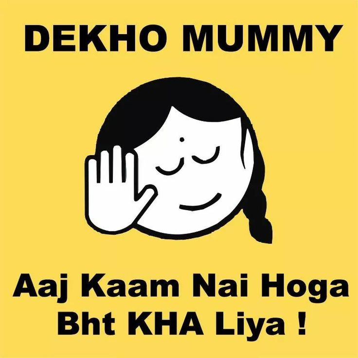 Dekh bhai