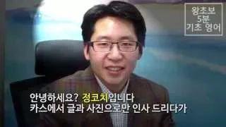 """왕초보 5분 기초 영어 첫 번째 유튜브 영상. Intro 영상입니다.  카카오스토리 채널 51만명이 넘게 구독하는 """"왕초보 5분 기초 영어""""의 첫 동영상 영상입니다. http://story.kakao.com/ch/english5/app  제공 : 네이버 """"공부습관 공식"""" 카페 http://cafe.naver.com/ingsta"""