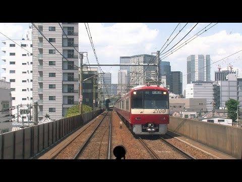 【前面展望】京急電鉄 本線 上り 三崎口~泉岳寺 - YouTube