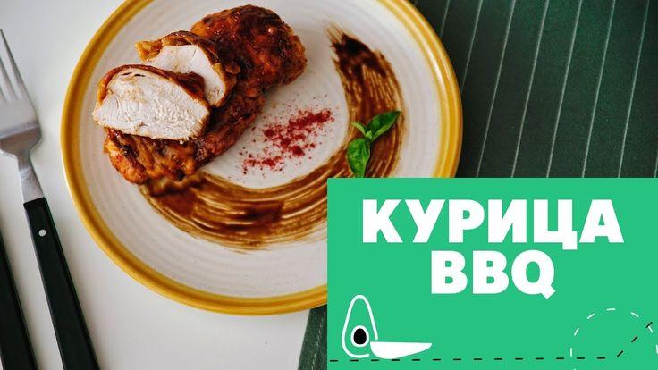 Курица под соусом барбекю [eat easy] Горячая курочка с пикантным соусом BBQ и сыром чеддер… Потекли слюни? Пока ваш аппетит распаляется мыслями об ароматной курочке, подготовьте нужные ингредиенты и приготовьте ее по этому простому рецепту. #bbq #сhicken #вкусно #homemade #блюдо #еда #вкуснятина #рецепт #recipe #recipes #ideas #creative