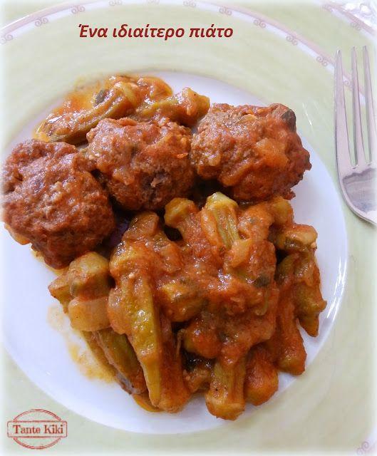 Tante Kiki: Κεφτεδάκια με μπάμιες, ένα ιδιαίτερο κοκκινιστό πιάτο