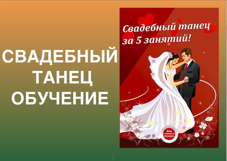 Свадебный танец обучение. Видеообучение свадебному танцу.#свадебный танец #свадебный #танец #обучение #видеоуроки #свадьба #молодожены