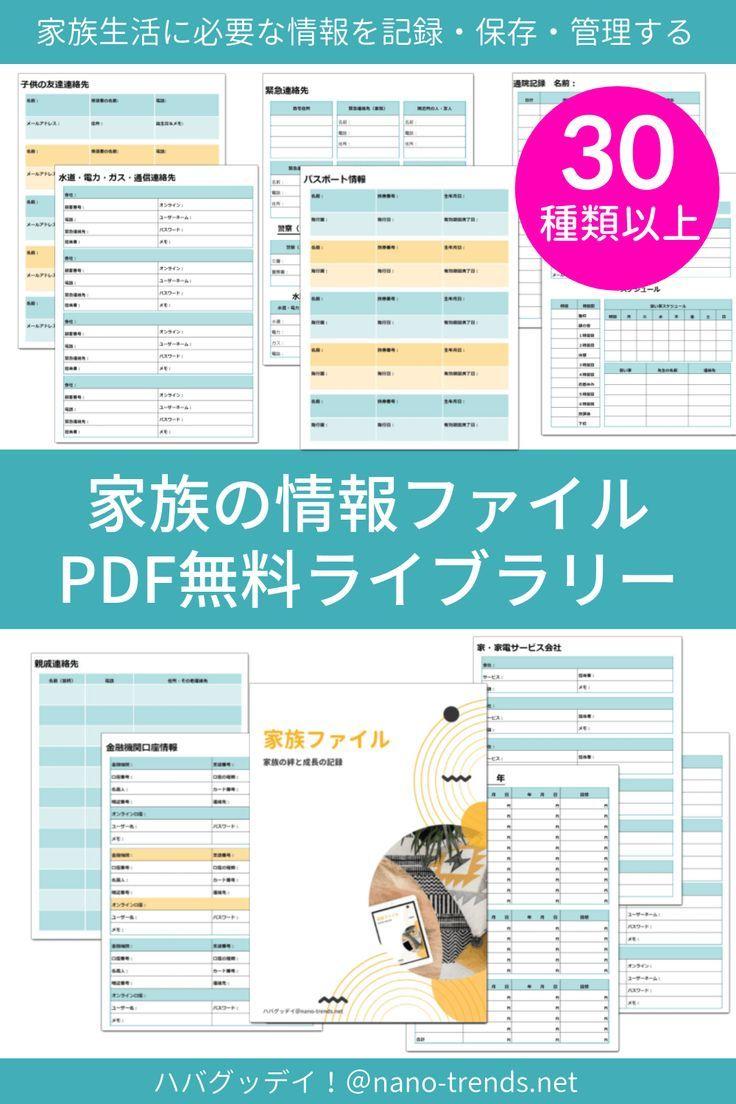 保険会社連絡先カードテンプレート 無料pdfダウンロード 家計簿