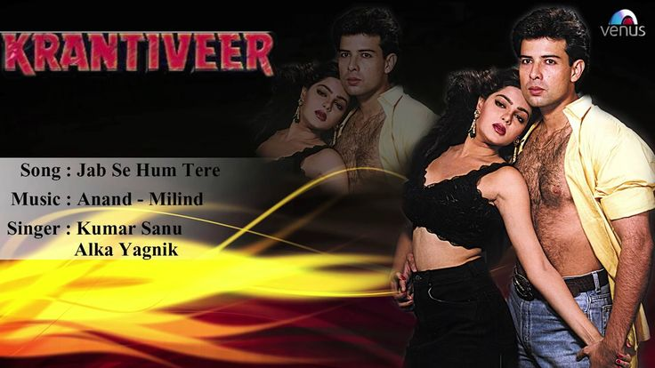 Jab Se Hum Tere Full Audio Song   Atul Agnihotri, Mamta Kulkarni, Nana P...