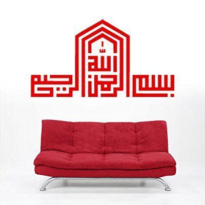 Bismillah Kufi Calligraphy Arabic Islamic Muslim Wall Art Sticker 104 UK WALL STICKERS