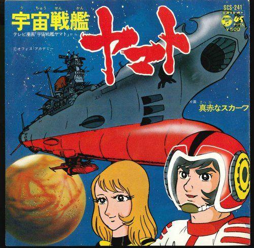 Mandarake | 日本コロムビア/SCS241『宇宙戦艦ヤマト』