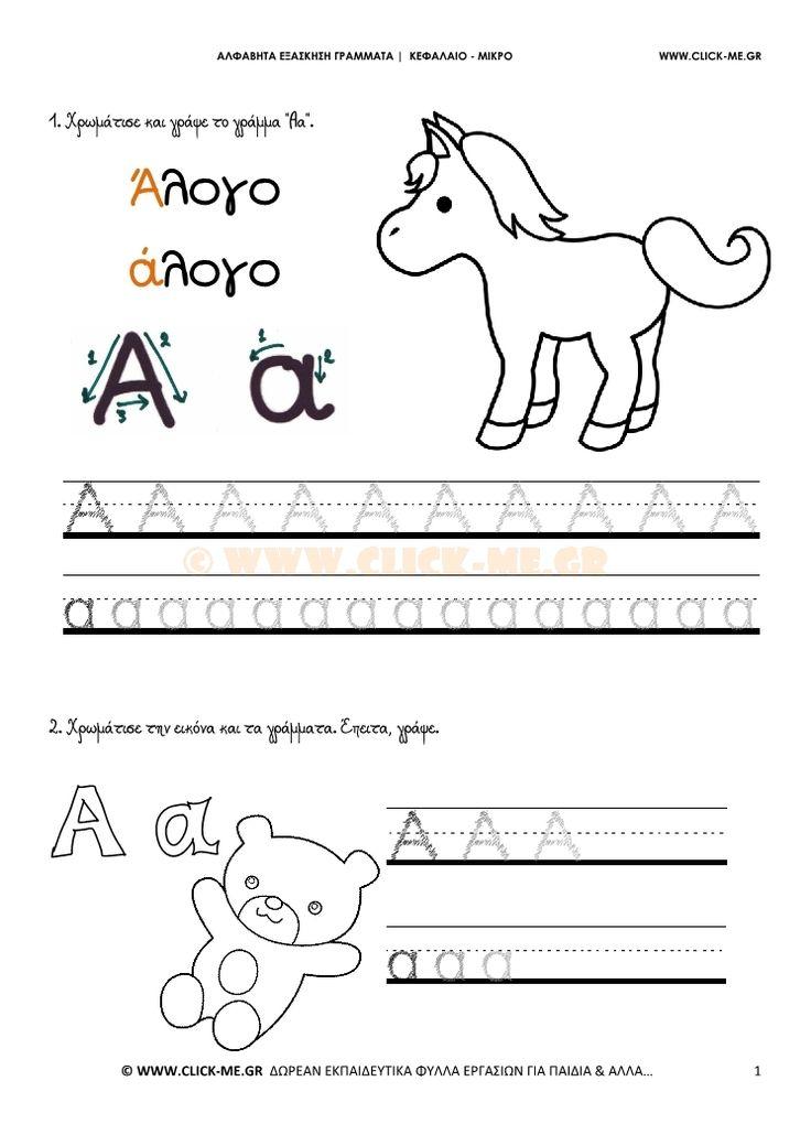 Ασκήσεις Γράφω την αλφαβήτα - Γράμμα Α