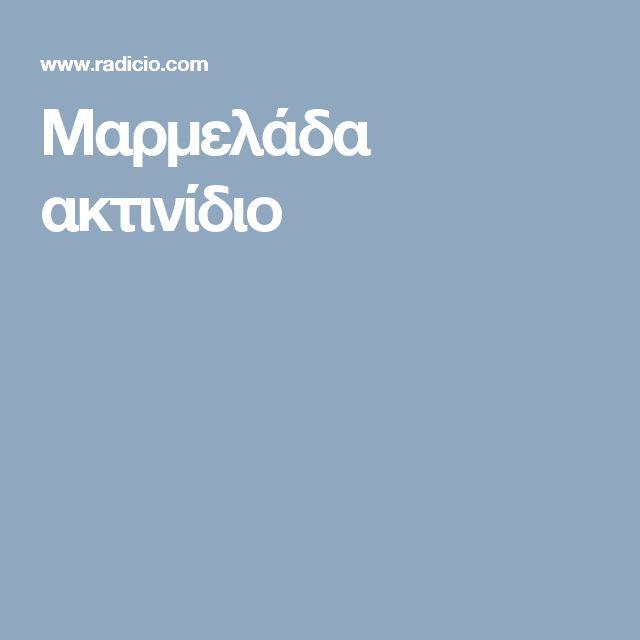 Μαρμελάδα ακτινίδιο
