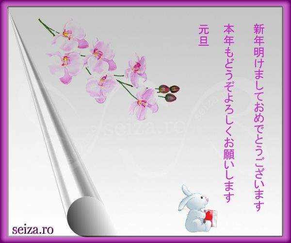 Ecard for the japanese new year (oshōgatsu). Text meaning (from right to left): Congratulations on the New Year. I hope for your favour again in this year. The last column: gantan - the morning of January 1st.