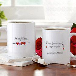 Προσωποποιημένη κούπα για να δείχνετε την αγάπη σας κάθε μέρα!