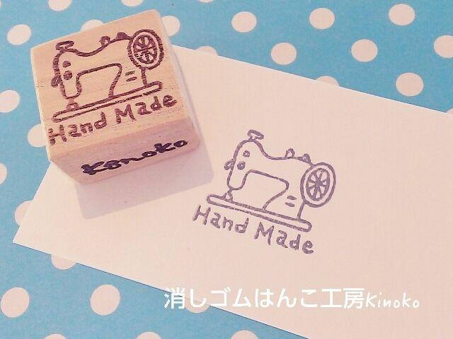 Hand Made Stamp - Kinoko