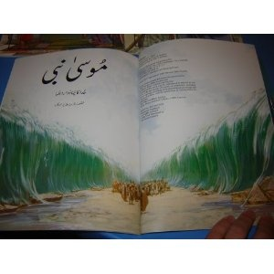 Urdu Language Bible Stories for Children / 16 Individual A4 Size Booklets with 16 Bible Charachter Illustrated Sudies / Each Book is 32 Pages Full Color / Moses / David / Ruth / Samuel / Peter / ...   $199.99