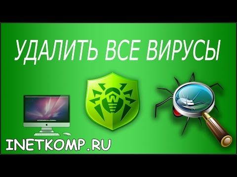 УДАЛИТЬ ВИРУСЫ С КОМПЬЮТЕРА. 3 СПОСОБА - YouTube