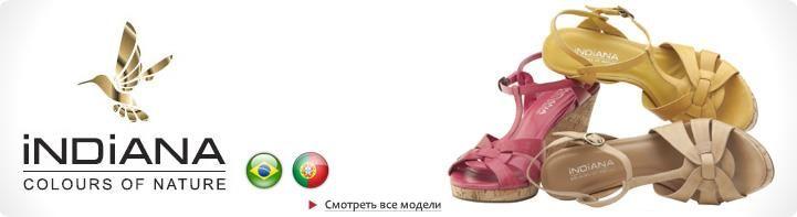 Indiana бразильская обувь