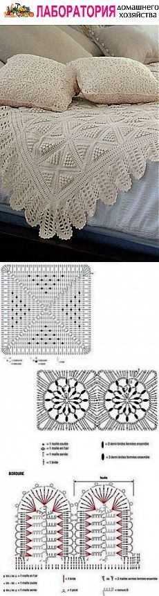 Pillow and blanket crochet | Laboratory household