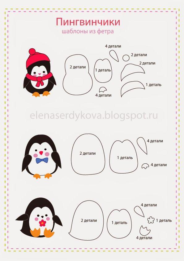 жили - были куклы: детские броши из фетра Пигвинчики (шаблоны)