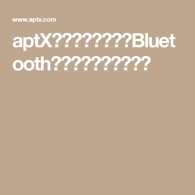 aptX対応のワイヤレスBluetoothオーディオ製品と技術