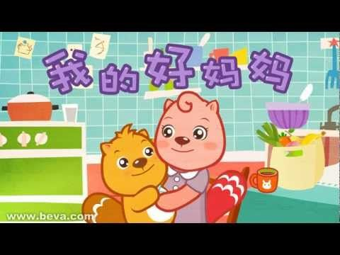 "Chinese children's song ""My dear mom""儿歌-我的好妈妈_动画animation"