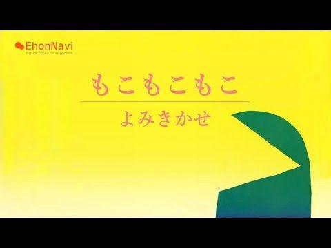 おはようございます。 今日12/15は谷川俊太郎さんの誕生日。 今朝の動画はいつもとは路線を変えて、谷川俊太郎さんによる朗読、しかも絵本の読み聞かせ。抽象画の画家・絵本作家の元永定正さんとコラボした「もこ もこもこ」、我が家にもあって、子供たちが小さかったころ、とても人気の絵本でした(^_^) 谷川さんは今日で85歳。ちょうど一年前には東大でのトークイベントでお会いしたのを思い出しました。 谷川俊太郎さんと元永定正さんは同時期にニューヨークに長期滞在、同じマンションの上下階に住んでいて、よく行き来していたことが縁でコラボ絵本ができたそうです。最初は画家の「元永定正」と絵本作家の「もとながさだまさ」が私の中で結びついていなかったのですが、今年、軽井沢現代美術館で元永定正作品を見て、遅ればせながら気づきました(^_^;; ちなみに、元永定正さんの娘の元永紅子さんもアート作家で、我が家のリビングには紅子さんの作品を飾っています(^o^)