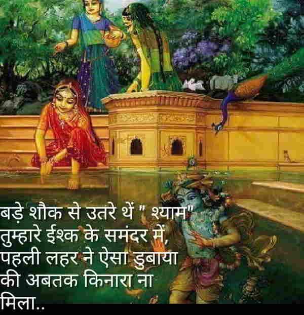 Radha Krishna Love Quotes (106)