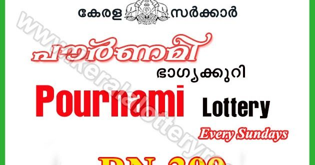 Kerala lotteries result, Pournami lottery result, Pournami RN-309, Kerala lottery results, Result kerala today, Lottery, Lottery results, Lottery result today, Lotteries results, Kerala lottery result pournami, Lottery result pournami, Kerala state lottery, Kerala state lottery result, Kerala state lottery result today, Lottery results kerala, Lottery resalt, Todays lottery result, Today lottery result, Todays kerala lottery result, Today lottery result in kerala , pournami  lottery…